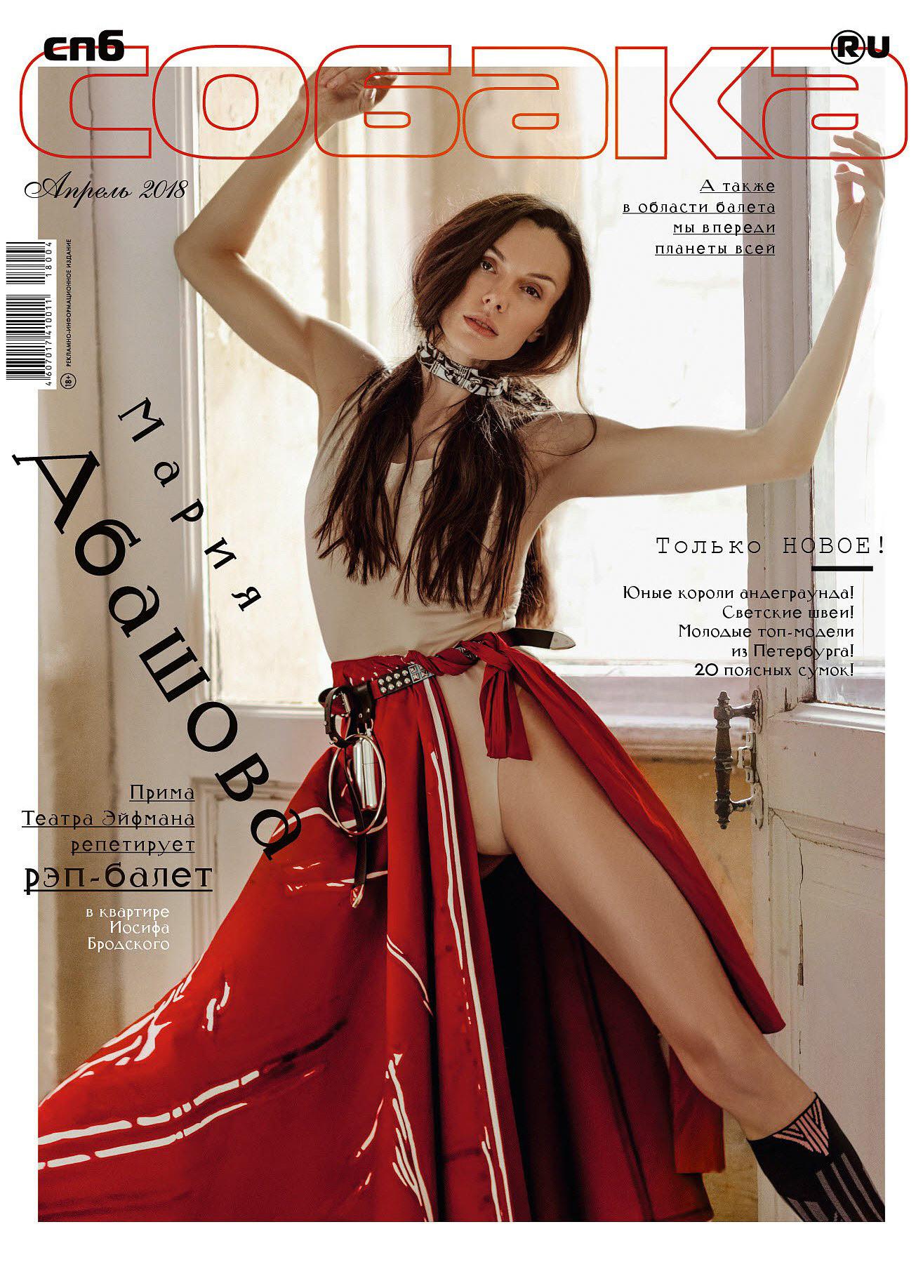 Мария Абашова для журнала Sobaka апрель 2018