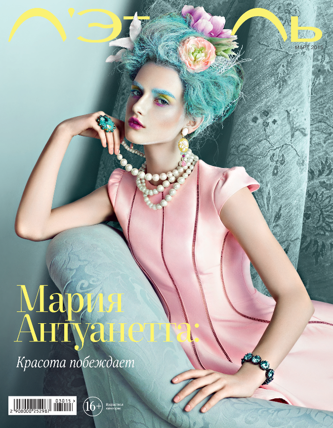 Мария Антуанетта для L'Etoile March'15 / фото Павел Крюков