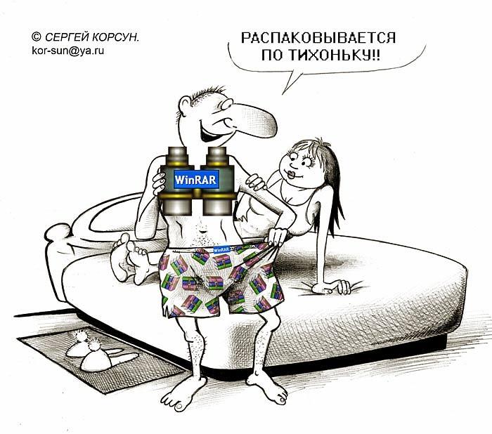 Картинки по запросу архиватор карикатура