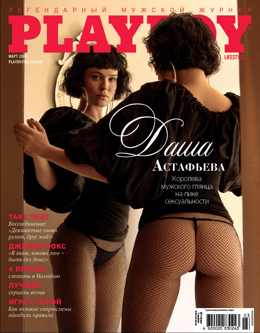 playmate Dasha Astafieva for Playboy / Даша Астафьева в Плейбой Украина март 2019