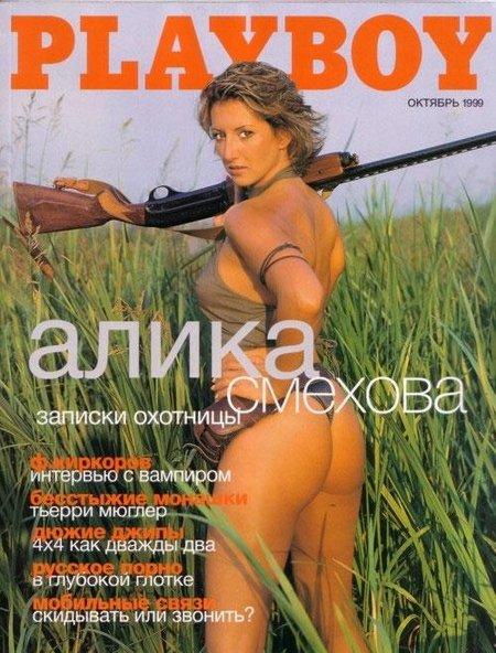 Алика Смехова 1