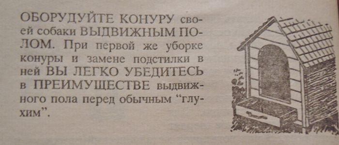 soveti_03