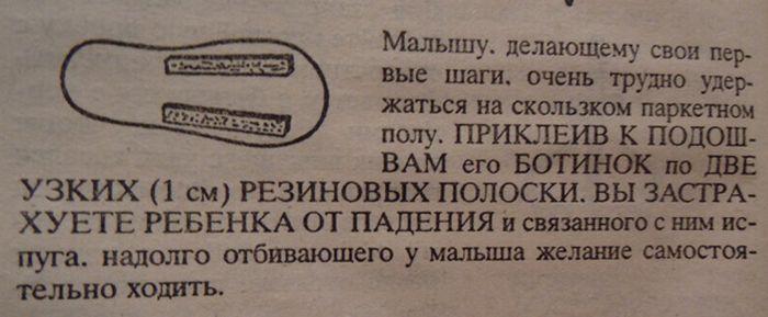 soveti_04