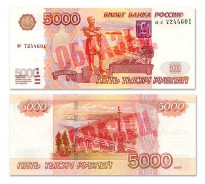 Мысли письменно, а не вслух - Купюры в 500 и 5000 рублей обновили ...