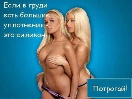 как определить силиконовую грудь 2
