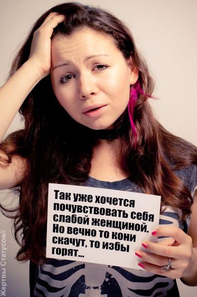 zhertvy-statusov-3