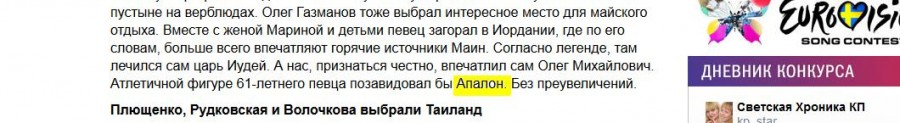 Апалон