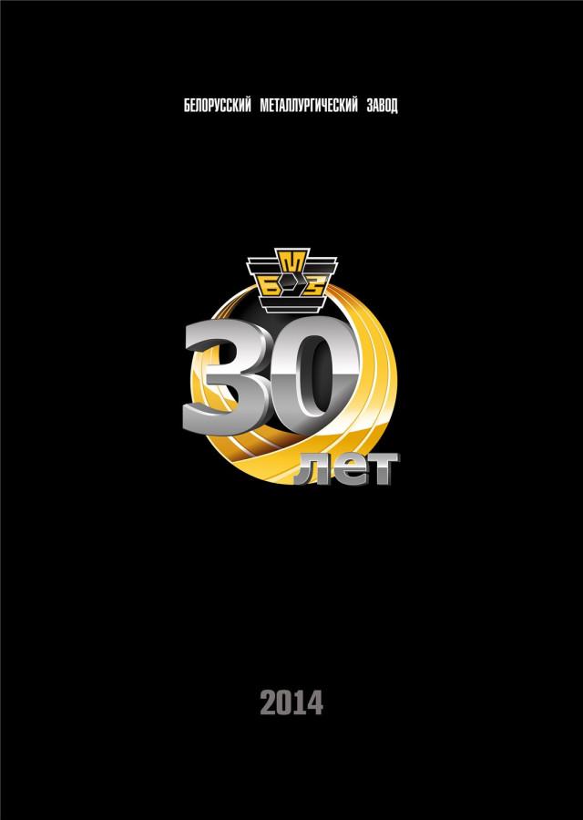 Belsteel-2014-00