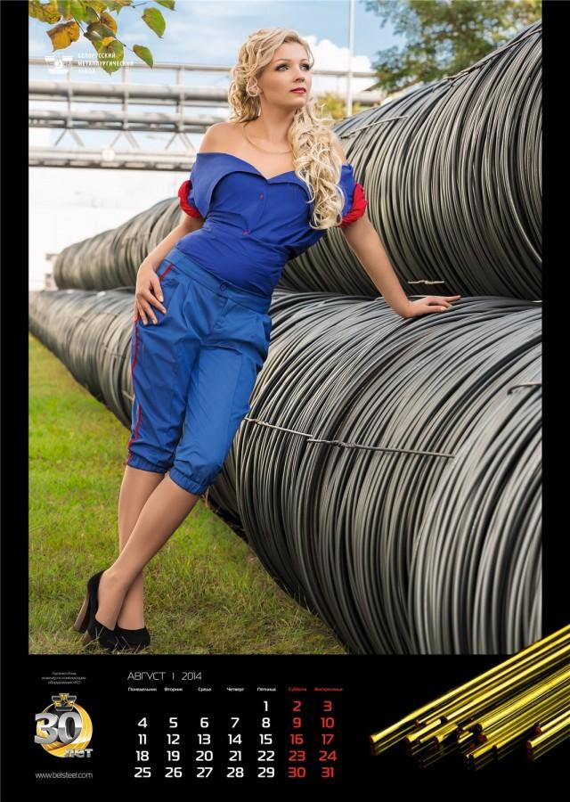 Belsteel-2014-08
