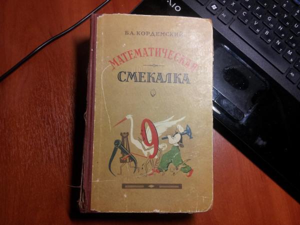 20140318_214835 книга