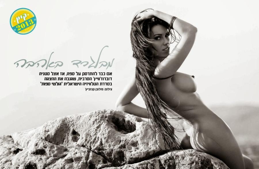 Stanija Dobroevic in Playboy