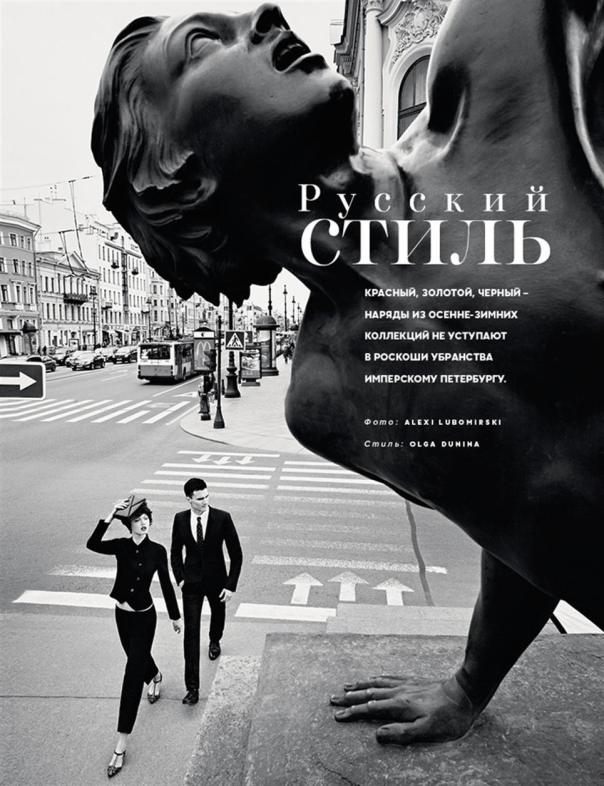 lindsey-wixson-by-alexi-lubomirski-for-vogue-russia-september-2014-12
