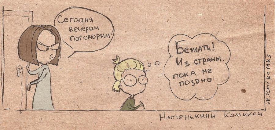 nastenkiny_komiksy_02