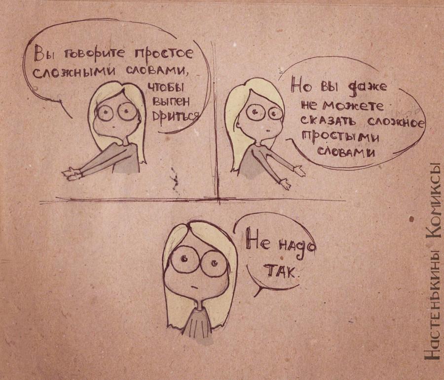 nastenkiny_komiksy_20