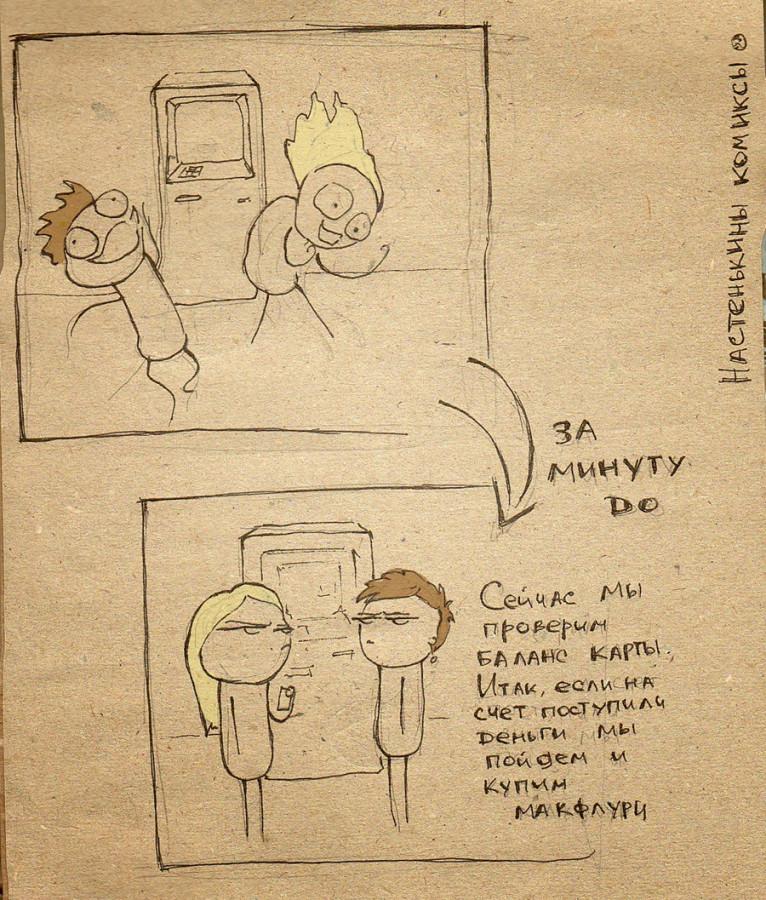 nastenkiny_komiksy_28
