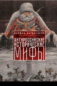 Screenshot-2018-1-19 Антироссийские исторические мифы(1)