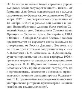 Screenshot-2018-1-19 Антироссийские исторические мифы
