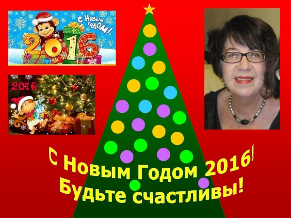 С Новым годом 2016_Самодельная