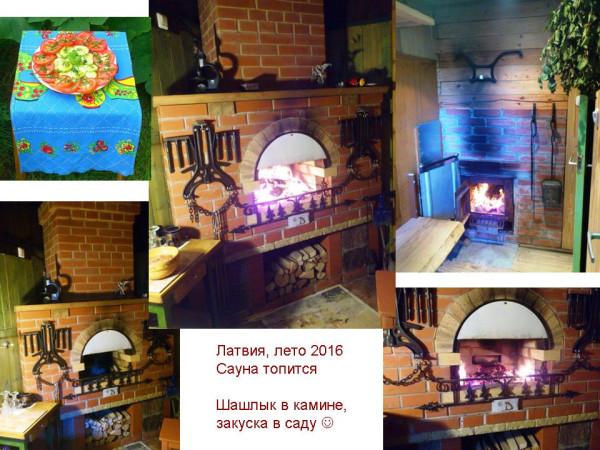Латвия 2016_Шашлык в камине