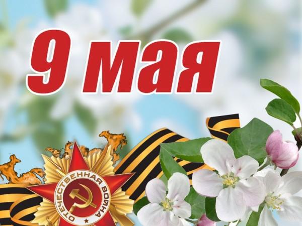День Победы_Яблоня