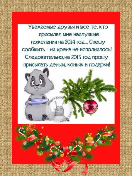 Медвежонок_Просылать коньяк, деньги и подарки