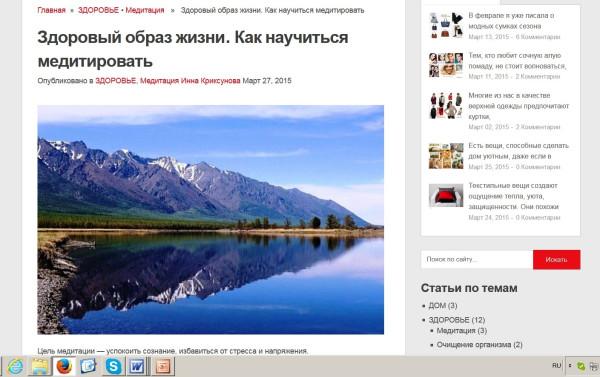Скриншот_Медитация_Для моего блога