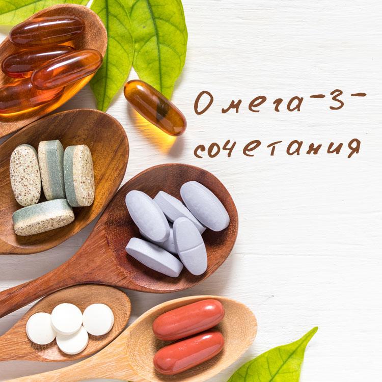 омега и витамины