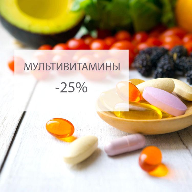 витамины2
