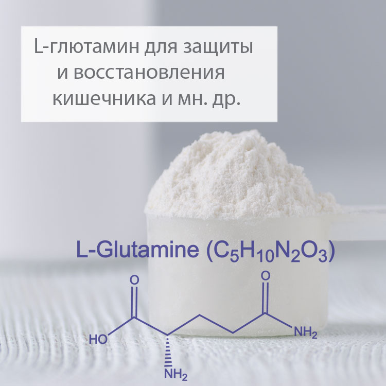 глютаминн