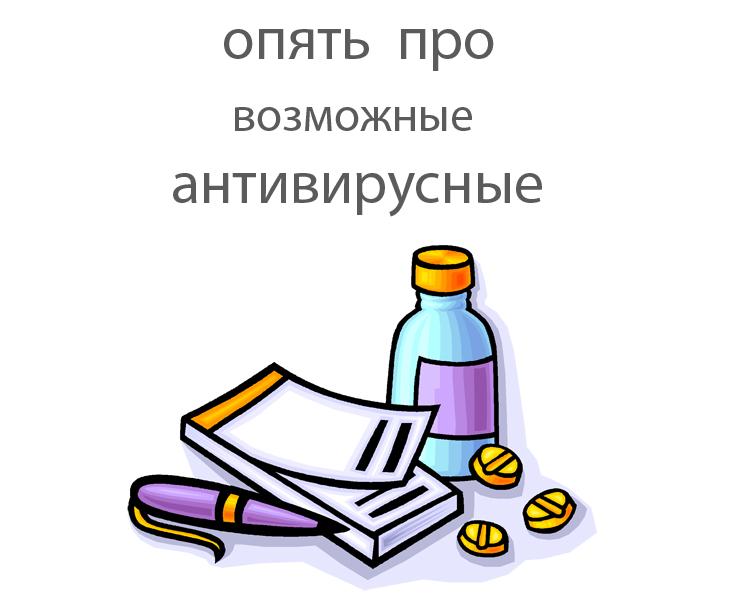 антив