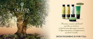 Косметика купить olivia румяна avon в шариках