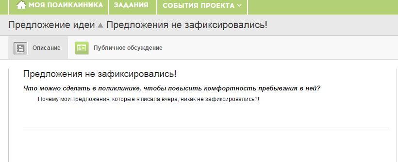 Предложения не зафиксировались   Фадеева