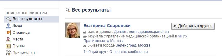 Екатерина Сваровски   поиск на Facebook