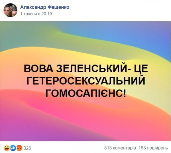 Поклонники Зеленского отрицают, что их кумир - гетеросексуальный гомосапиенс.