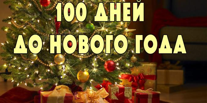 10-dnej-do-Novogo-goda-660x330