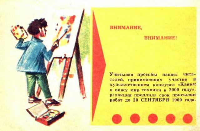 горизонты техники 1969