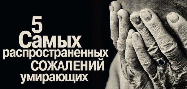 5_sozhaleniy_umirayuschih