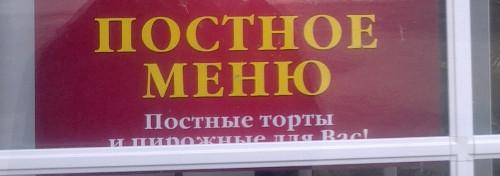 postnii_torti.jpg