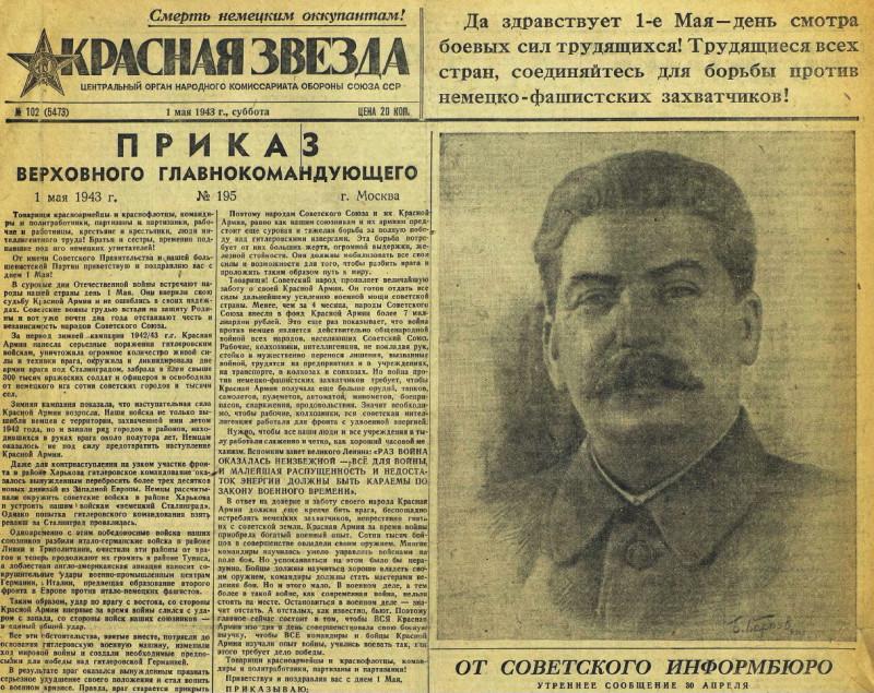 «Красная звезда» 1 мая 1943 года