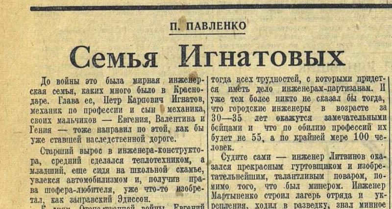 «Красная звезда», 11 мая 1943 года