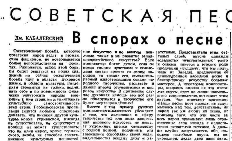 «Литература и искусство», 26 июня 1943 года