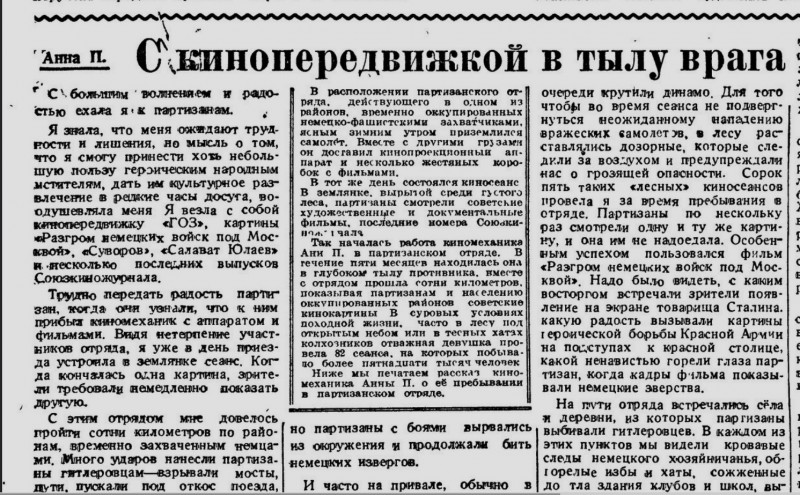 «Литература и искусство», 19 июня 1943 года, советские партизаны