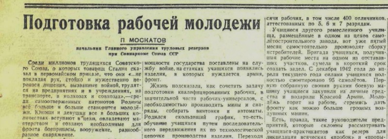 «Известия», 20 мая 1943 года