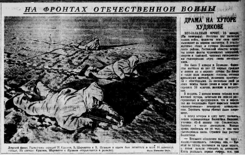 «Правда», 26 января 1943 года
