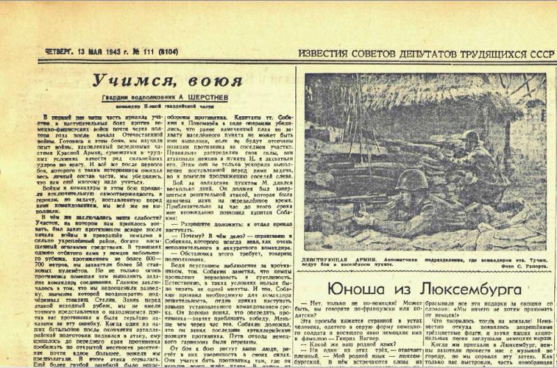«Известия», 13 мая 1943 года