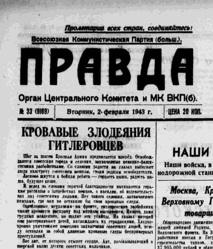 «Правда» 2 февраля 1943 года