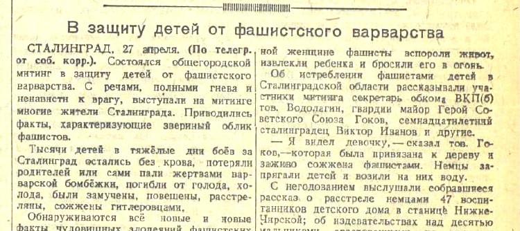 «Известия». 28 апреля 1943 года