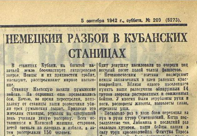 «Красная звезда» 5 сентября 1942 года