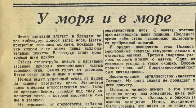 || «Известия» 24 апреля 1942 года