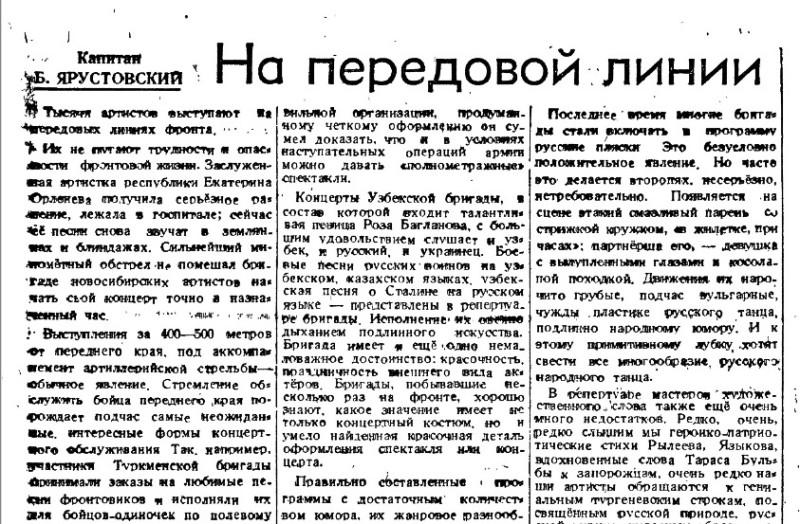 «Литература и искусство», 17 апреля 1943 года